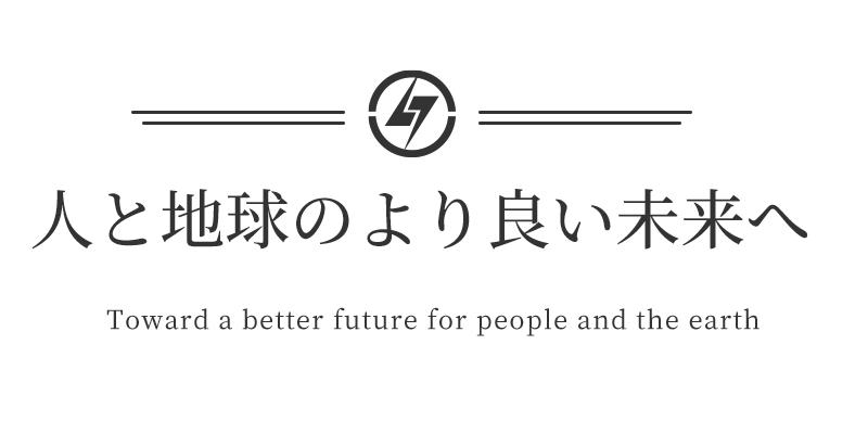人と地球のより良い未来へ