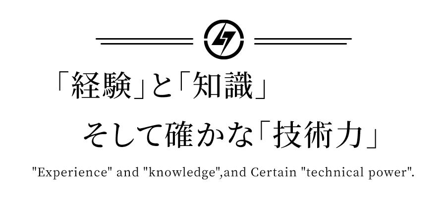 「経験」と「知識」、そして確かな「技術力」